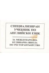 Специализиран учебник по английски език