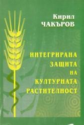 Интегрирана защита на културната растителност
