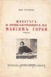 Животът и приключенията на Максим Горки