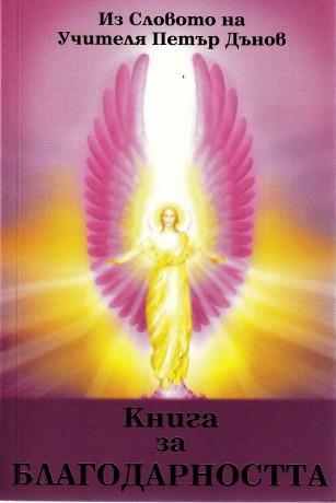 Книга за Благодарността