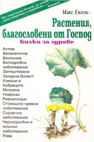 Растения, благословени от Господ. Билки за здраве