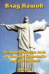 Историческият път на Бялото Братство през вековете II том