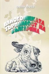 Многоликата търпимост на българина