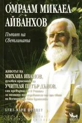Омраам Микаел Иванов. Пътят на Светлината