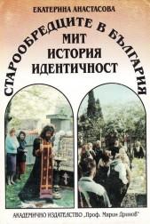 Старообредците в България. Мит, история идентичност