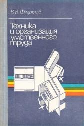 Техника и организация умственного труда