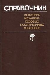 Справочник инженера-механика судовых газотурбинных установок