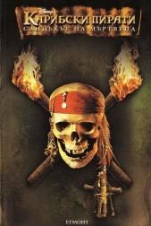 Карибски пирати. Сандъкът на мъртвеца