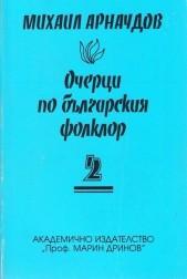 Очерци за Българския фолклор. 2 том