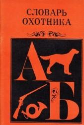 Словарь охотника