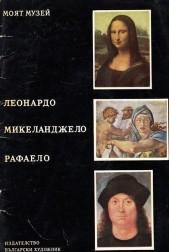 Леонардо. Микеланджело. Рафаело