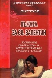 Лъжата за Св. Валентин