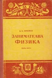 Занимателна физика. Първа книга