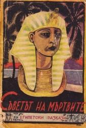 Съветът на мъртвите. Египетски разкази