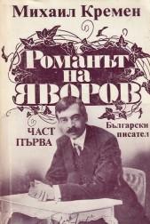 Романът на Яворов. Първа и втора част
