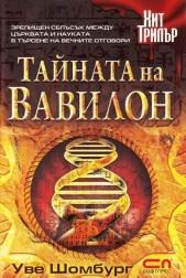 Тайната на Вавилон