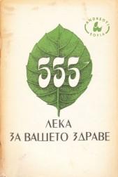 555 лека за вашето здраве