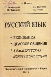 Русский язык. Экономика. Деловое общение. Коммерческая корреспонденция