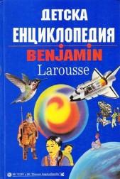 Детска енциклопедия. Benjamin Larousse