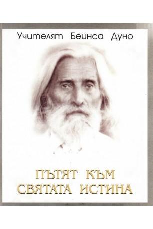 Пътят към Святата Истина. Учителя Беинса Дунов. Албум