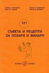 121 съвета и рецепти за винаря и лозаря