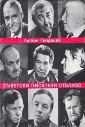 Съветски писатели отблизо.  Литературни портрети