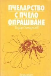 Пчеларство с пчелоопрашване