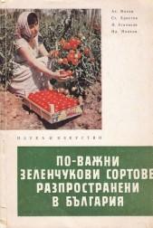 По-важни зеленчукови сортове разпространени в България