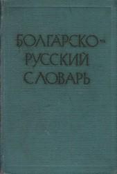 Болгарско-руский словарь
