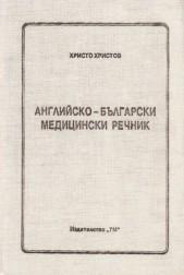Ангрийско-български медицински речнок