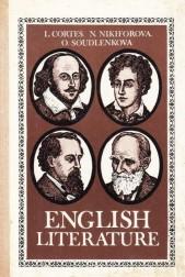English literature. Английская литература