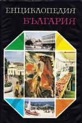 """Енциклопедия """"България""""  I, II, III, IV, V, VI том"""