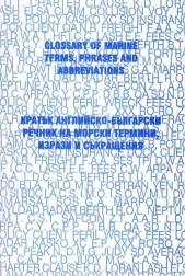 Кратък английско-български речник на морските термини, изрази и съкращения