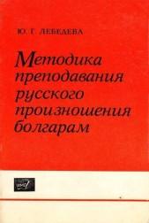 Методика преподавания русского произношения болгарам