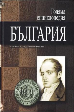 Голяма енциклопедия на България, том 1
