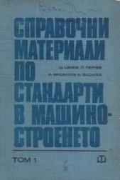 Справочни материали по стандарти в машиностроенето I и II том