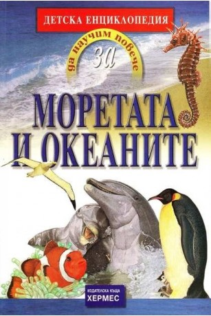 Детска енциклопедия. Моретата и океаните