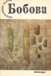 Зеленчукови култури. Бобови