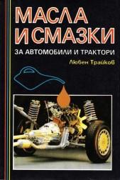 Масла и смазки за автомобили и трактори