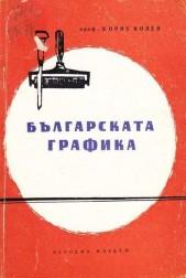 Българската графика