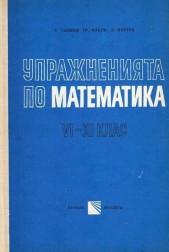 Упражнения по математика VI - XI клас
