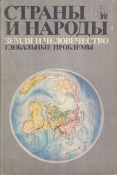 Страны и народы. Земля и человечество. Глобалные проблемы