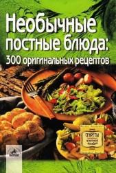 Необычные постные блюда: 300 оригинальных рецептов