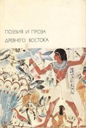 Поезия и проза древнего востока