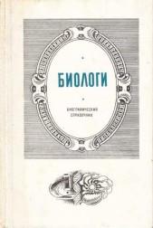 Биологи. Биологический справочник