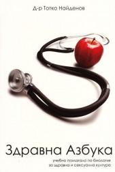 Здравна азбука. Учебно помагало по биология за здравна и сексуална култура