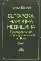 Българска Народна Медицина.Том 1: Природолечение и природосъобразен живот