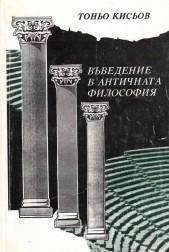Въведение в античната философия