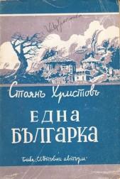 Една българка