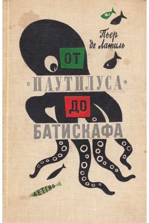 """От """"Наутилуса"""" до Батискафа"""